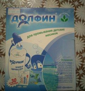 Долфин, система для промывание носа детям