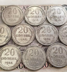 Монеты 20 копеек 1924, 1925 СССР (серебро)