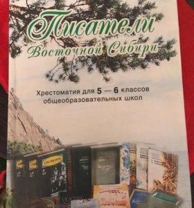 Учебник Писатели Восточной Сибири 5-6 класс