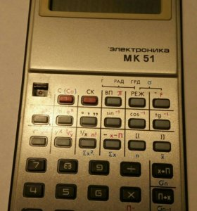 Микрокалькулятор МК 51для инженерных расчетов.