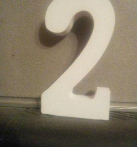 """Цифра """"2"""" дэкор для дома"""