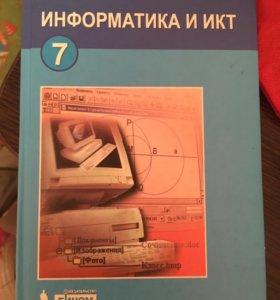 Учебник по информатике за 6-7класс за 2011год .