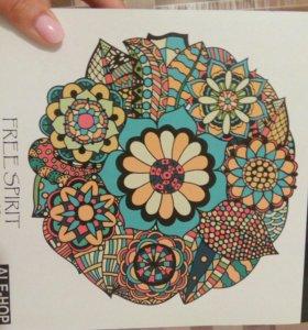 Альбом с мандалами для арт-терапии