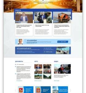 Создание сайтов (+бесплатная реклама на экранах)