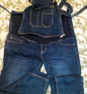 Комбинезон- джинсы для беременных