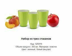 Набор из трех стаканов