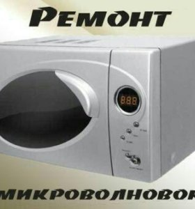 Ремонт СВЧ печей.