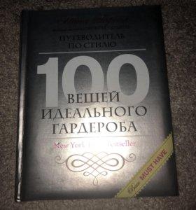 Книга 100вещей идеального гардероба