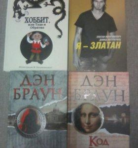 Книги:Толкин. Хаксли. По. Браун. Оруэлл. Стейнбек.