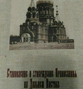 Книга о православии, подарочное издание