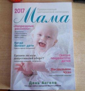 православный материнский календарь за 2017 год