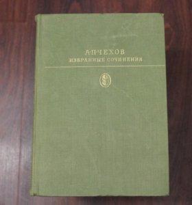 А. П. Чехов. Избранные сочинения. Том 2