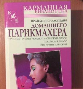 Энциклопедия домашнего парикмахера