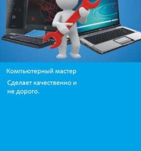 Компьютерный мастер.