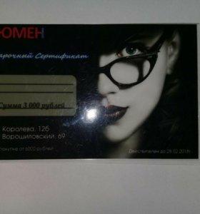 """Сертификат в оптику """" Люмен""""."""