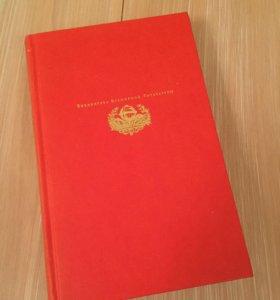 Библиотека Всемирной Литературы 2 книги