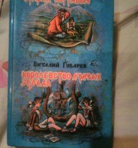 Книга старик хоттабыч и королевство кривых зеркал