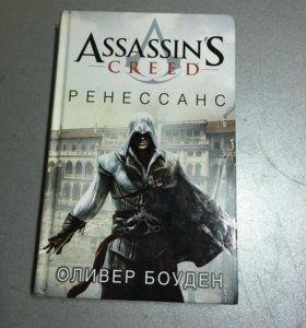"Книга ""Assassin's creed ренессанс"" Оливер Боуден"