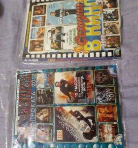 диски фильмы
