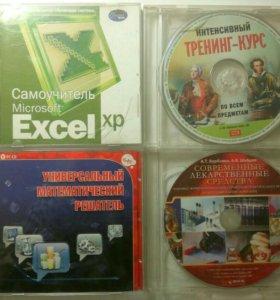 Обучающие диски и справочники