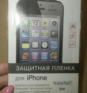 Пленка защитная для iPhone 6 plus