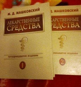 М.Д. Машковский Лекарственные средства 2 тома
