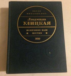 """Книга Л.Улицкая """"Искренне Ваш Шурик"""""""
