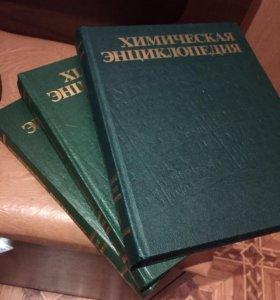 Книги.Химическая энциклопедия в 3 томах.