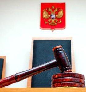 Юридические услуги