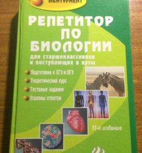 Учебное пособие по биологии