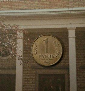 Монета 1 рубль 1992 год М