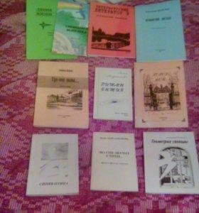 Сборники стихов
