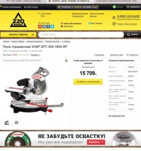 Пила торцовачная Зубр ЗПТ-305 1800 ЛР