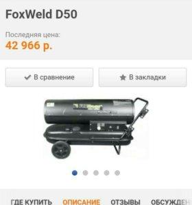 Тепловая пушка Foxweld