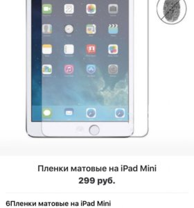 Матовая защитная плёнка iPad mini