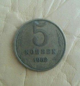 5 копеек ссср 1962 года
