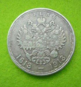 1 рубль 1913