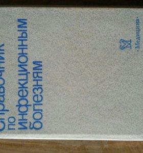 Справочник врача по инфекционным болезням