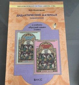 дидактический материал к рус.языку 3 класс.