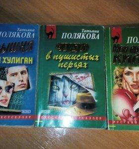 Книги Поляковой Татьяны