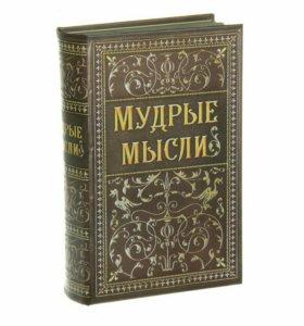 Книга сейф.📜