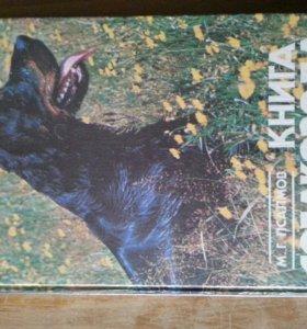 Книга собаковода