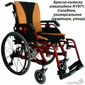 Инвалидная коляска !