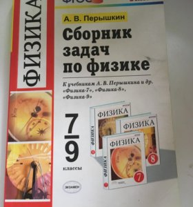 Сборник задач по физике А.В.Перышкин 7-9 классы