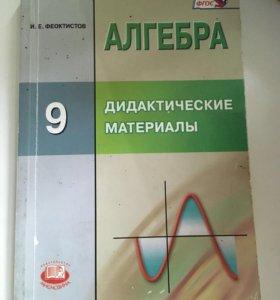 Дидактика по алгебре 9 класс. И.Е.Феоктистов