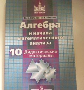 Дидактика по алгебре. 10 класс. М.К.Потапов, Шевки