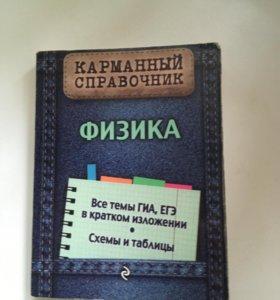 Карманный справочник по физике. ЕГЭ, ОГЭ. Бальва