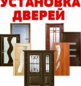 Установка входных дверей,межкомнатных,арки,окна