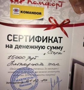 Два сертификата