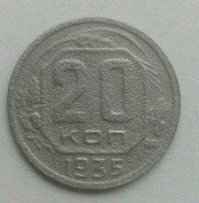 20 копеек 1935 года
